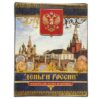 """Альбом для монет и банкнот """"Деньги России"""" 42433"""