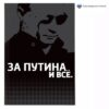 "Ежедневник ""За Путина. И все."" 80 листов     42446"
