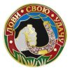 Монета Лови свою удачу 16407