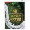 """Ежедневник мини """"Служу России"""", 80 листов 41529"""